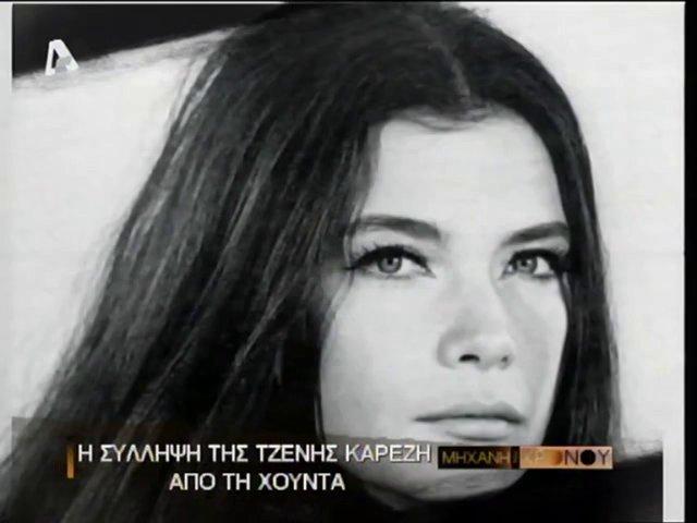 """Η σύλληψη της Τζένης Καρέζη για το """"Μεγάλο μας Τσίρκο"""". Γιατί η χούντα στοχοποίησε την πρωταγωνίστρια και κατέβασε το έργο. Η μαρτυρία του Κώστα Καζάκου (βίντεο)"""