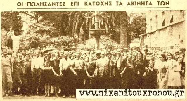 AKINHTA POLHSANTES_ 1945