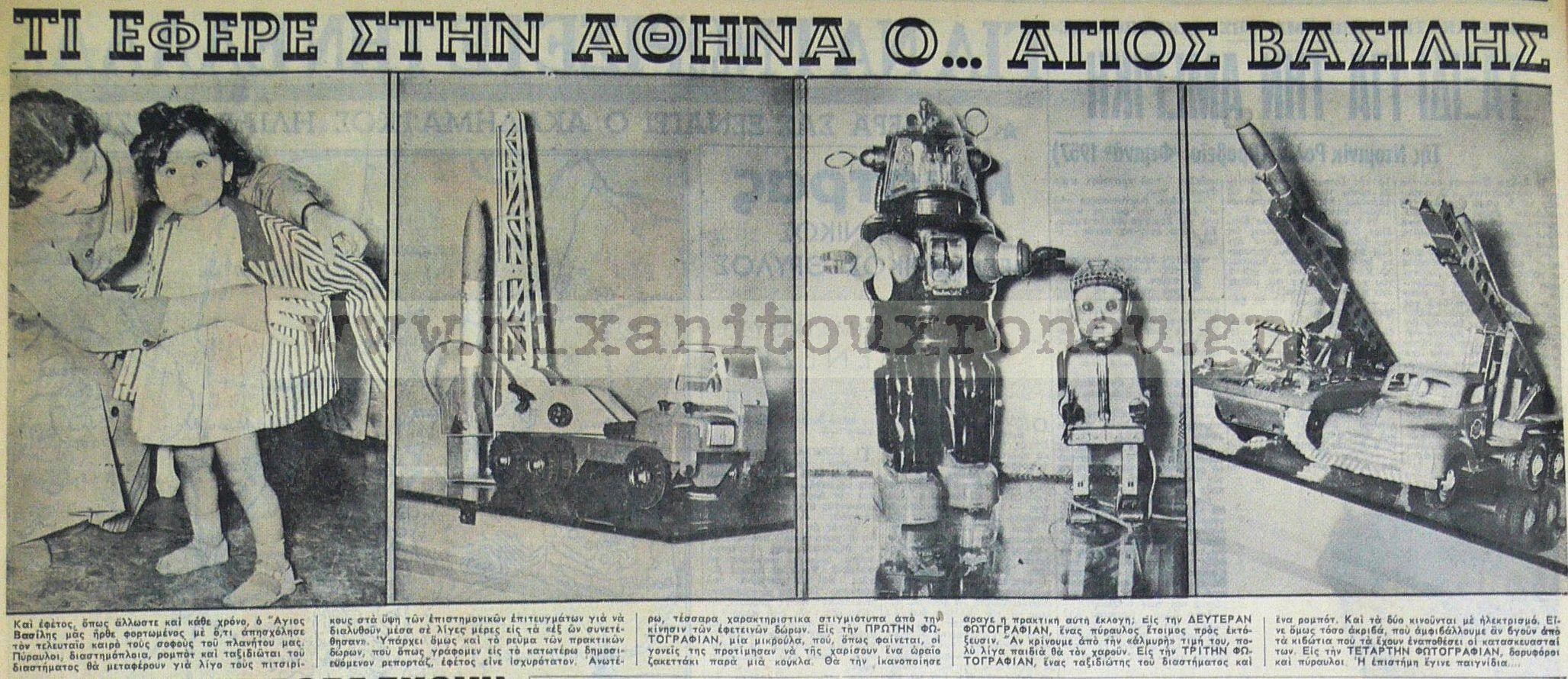 Τι έφερε ο Άη Βασίλης στα παιδιά το 1958; Η ανθρωπότητα έφτιαχνε διαστημόπλοια, αλλά η μαμά ποτέ δεν ξεχνούσε τη ζακέτα