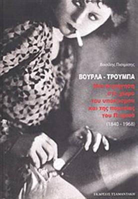 troympa