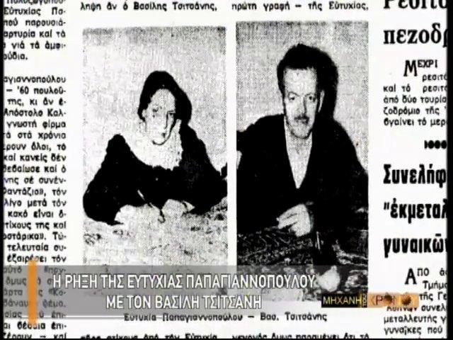 Η σύγκρουση του Βασίλη Τσιτσάνη με την Ευτυχία Παπαγιανοπούλου για τα περίφημα «Καβουράκια». Αιτία τα δικαιώματα των στίχων