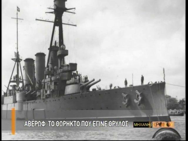 """""""Αβέρωφ"""". Το θρυλικό θωρηκτό που διέλυσε τον τουρκικό στόλο και ονομάστηκε «τυχερό πλοίο». Το 1/3 της αξίας του το πλήρωσε ο ευεργέτης που έδωσε το όνομά του"""