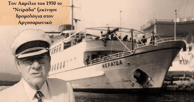 """Ιωάννης Λάτσης. Από παιδί του λιμανιού στο Κατάκολο στον θρίαμβο της """"Νεράιδας"""" στον Αργοσαρωνικό. Το πλοίο λειτούργησε ως """"ξενοδοχείο"""" που έμεινε η Σοφία Λόρεν, όταν η Ύδρα δεν είχε ούτε ηλεκτρικό ρεύμα"""