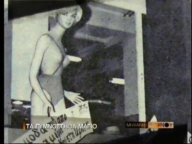 Το μαγιό με τιράντες που άφηνε ακάλυπτο το γυναικείο στήθος. Στην Ελλάδα έγινε αιτία να συλληφθεί μια γυναίκα. Το μπούλινγκ στις παραλίες το ΄60 (βίντεο)