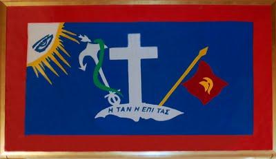 Η σημαία των Υδραίων.