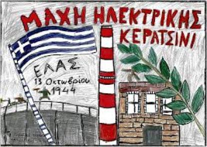 Αφίσα με θέμα τη μάχη της Ηλεκτρικής. Επρόκειτο για μια σπάνια στιγμή συνεργασίας των Ελλήνων η οποία σχεδόν λησμονήθηκε εξαιτίας του αιματοκυλίσματος που ακολούθησε τον Δεκέμβριο του 44.