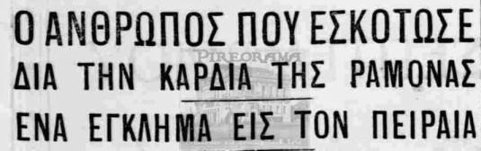 Ramona _Peiraias 1929