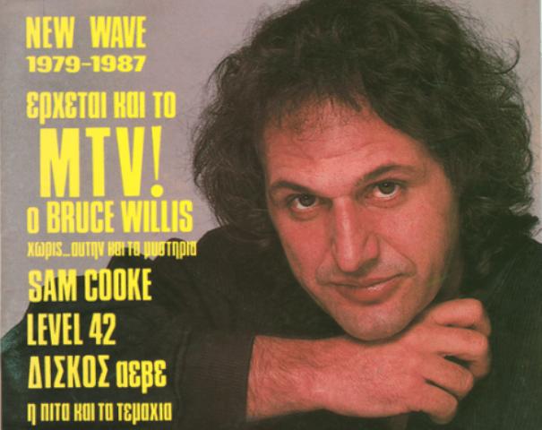 """Όταν ο Βασίλης Παπακωνσταντίνου τραγουδούσε τα """"Χαιρετίσματα"""" και δήλωνε """"δέχομαι κριτική μόνο από τον Τζο Κόκερ"""". Σπάνιες φωτογραφίες και συνεντεύξεις από το ιστορικό περιοδικό των 80s """"ΜΟΥΣΙΚΗ"""""""