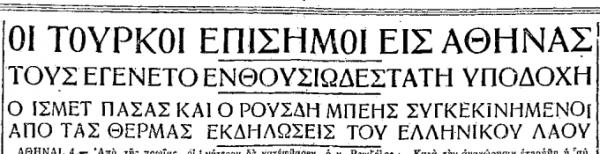 Εφημερίδα Μακεδονία στις 4 Οκτωβρίου 1931