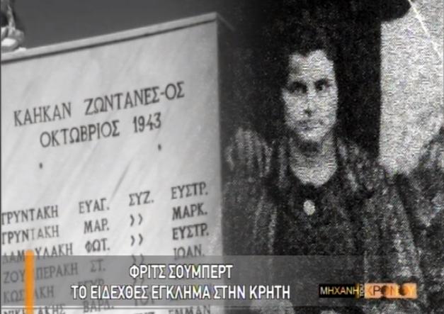 """Οι ανυπότακτες γυναίκες της Καλής Συκιάς που οι Ναζί και οι συνεργάτες τους στην Κρήτη έκαψαν ζωντανές. Ποιοί ήταν οι Σουμπερίτες, τα αποκαλούμενα """"ελληνικά SS"""" (βίντεο)"""
