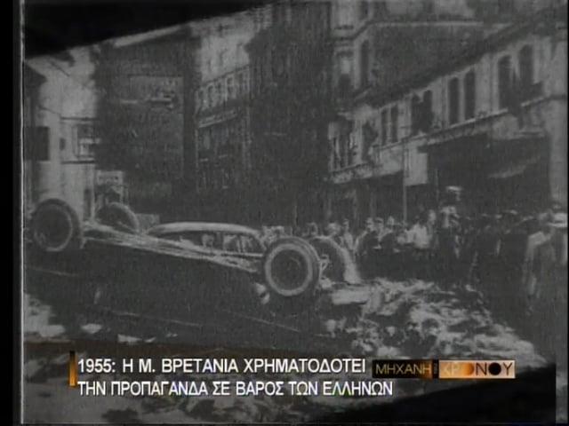 Το μυστικό σχέδιο των Άγγλων που ξεσήκωσαν τους Τούρκους κατά των Ελλήνων στην Πόλη ως αντίποινα για το Κυπριακό. Το «διαίρει και βασίλευε» οδήγησε στη φονική νύχτα των Σεπτεμβριανών (βίντεο με μαρτυρίες)