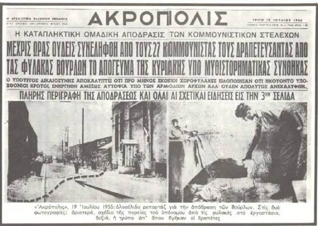 """Από το εξώφυλλο της εφημερίδας """"Ακρόπολις"""""""