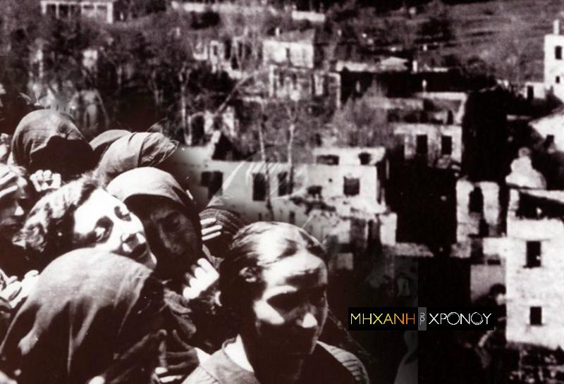 """""""Μας γάζωναν με τα μυδράλια, μας έσφαζαν σαν τα κοκόρια"""". Μαρτυρίες από το ολοκαύτωμα των Καλαβρύτων, όπου οι Ναζί εκτέλεσαν 441 άμαχους (βίντεο ντοκουμέντο)"""