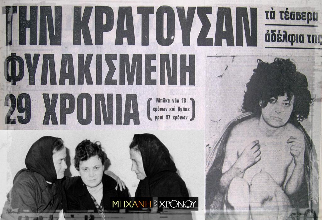 Η Ελένη από το Κωσταλέξι. Η γυναίκα που βρέθηκε κλειδωμένη μετά από τρεις δεκαετίες, γυμνή και βρώμικη. Το όνομά της έγινε συνώνυμο της κακοποίησης (βίντεο)