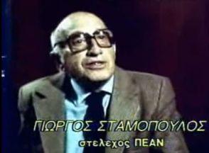 Γ. Σταματόπουλος. Αυτόπτης μάρτυρας των αιματηρής επέμβασης των Γερμανών