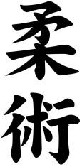 Τα Κινέζικα ιδεογράμματα της λέξης Ζίου Ζίτσου