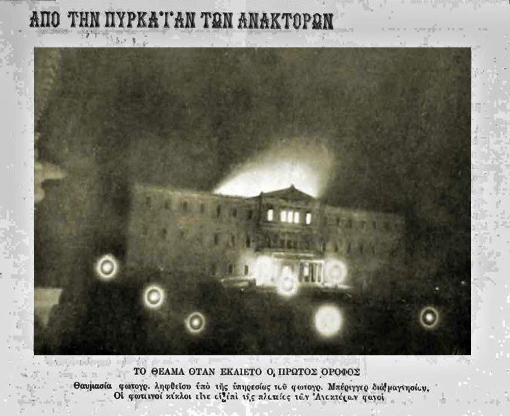 Η πυρκαγιά που κατέστρεψε το σημερινό κτίριο της Βουλής. Η φωτιά έκαιγε για δύο ημέρες και τα φλεγόμενα ανάκτορα έγιναν αξιοθέατο από τους πολίτες. Τα σενάρια για δολιοφθορά και το καντήλι της βασίλισσας Όλγας