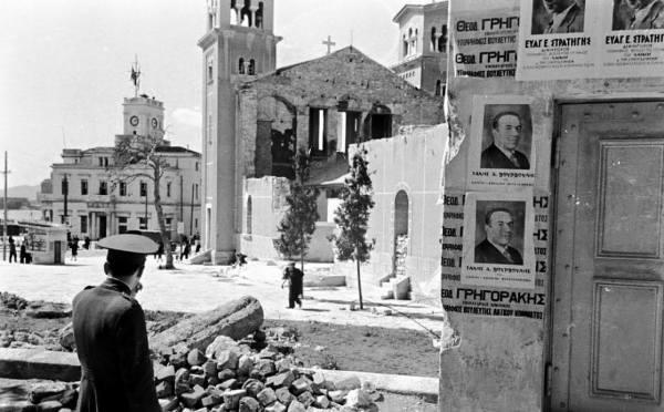 Pireas 1946_vomvardismos