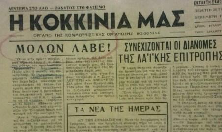 kokkinia 1944 a