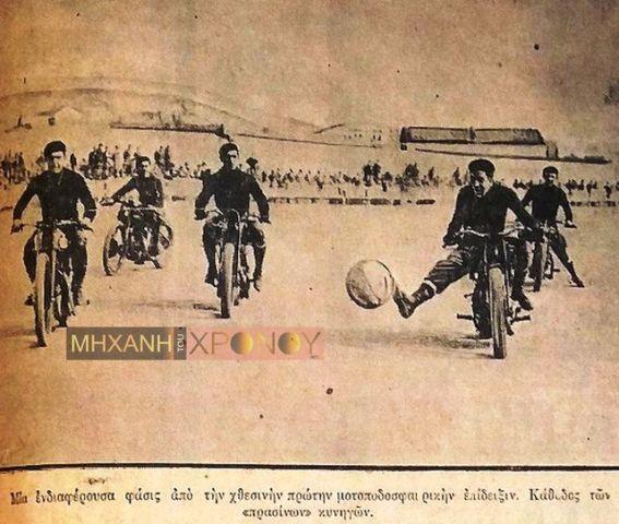 ποδόσφαιρο με μηχανές