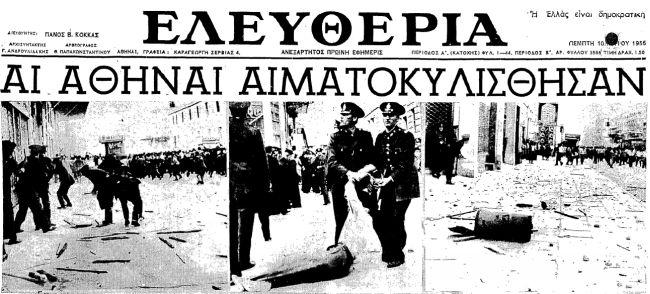 """Πρωτοσέλιδο εφημερίδας """"Ελευθερία"""" 10 Μαίου 1956, Η αστυνομία ήταν ενισχυμένη με δυνάμεις της χωροφυλακής και του στρατού για να εμποδίσει τους διαδηλωτές να φτάσουν στις ξένες πρεσβείες"""