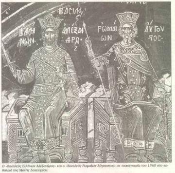 Τοιχογραφία του 1568 στο Άγιο Όρος, Ο βασιλεύς των Ελλήνων Αλέξανδρος και ο Βασιλεύς των Ρωμαίων, Αύγουστος