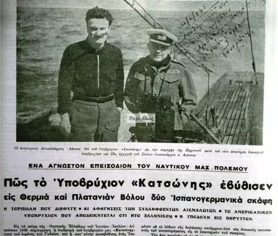 """Το """"Κατσώνης"""" είχε σημειώσει αξιόλογες επιτυχίες, τόσο κατά τη διάρκεια του Ελληνοϊταλικού πολέμου, όσο και την περίοδο 1942-43."""