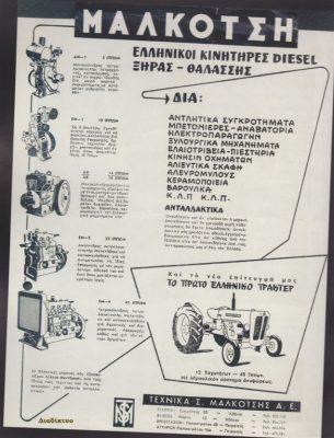Η επιχείρηση κατασκεύαζε εξαρτήματα για το σιδηροδρομικό δίκτυο, μηχανουργικά δράπανα, εμβολοφόρους αντλίες βαθέων φρεάτων, μηχανήματα κατεργασίας μαρμάρων.