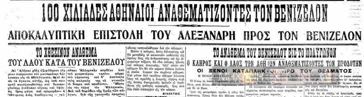 anathema-efimerida