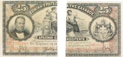 Διχοτομημένο νόμισμα των 25 δραχμών