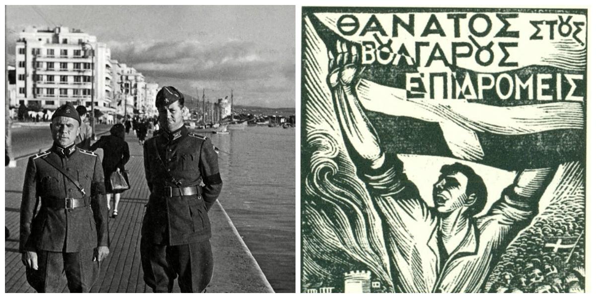 Ο ματωμένος Ιούλιος του 1943 κατά της επέκτασης της βουλγαρικής Κατοχής στη Μακεδονία. Ο δυναμικός ρόλος του ΕΑΜ και η εκδίωξη των Βουλγάρων από τη Θεσσαλονίκη