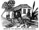 Παλαιές αμαρτίες: πως έγιναν οι φονικές πλημμύρες του 1896 με 60 νεκρούς και πνίγηκε το Παγκράτι, ο Πειραιάς και το Φάληρο. Οι επιχωματώσεις και οι αυθαιρεσίες που οδήγησαν στην καταστροφή