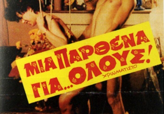 Οι ταινίες πορνό που έκαναν θραύση στα χωριά και οι παράνομες προβολές από σπίτι σε σπίτι. To home video της επαρχίας!