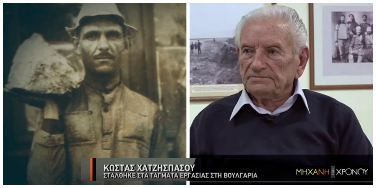 """""""Σπάγαμε πέτρες μέσα στη βροχή, το χιόνι και τον καύσωνα"""". Ντουρντουβάκια, Έλληνες όμηροι στα βουλγαρικά τάγματα εργασίας. Συγκλονιστικές μαρτυρίες όσων επέζησαν στη """"Μηχανή του Χρόνου"""". Νέα εκπομπή"""
