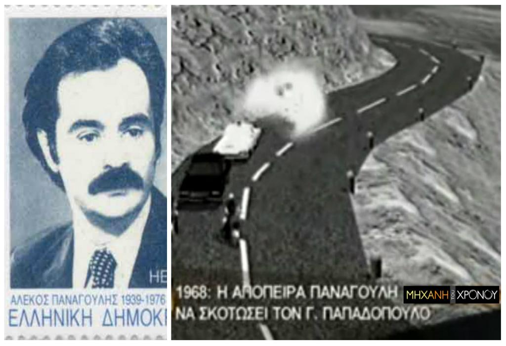 Η απόπειρα του Παναγούλη να δολοφονήσει τον δικτάτορα Γεώργιο Παπαδόπουλο με εκρηκτικά. Πως ένα ζευγαράκι που ερωτοτροπούσε στα βράχια γλύτωσε τον Παπαδόπουλο