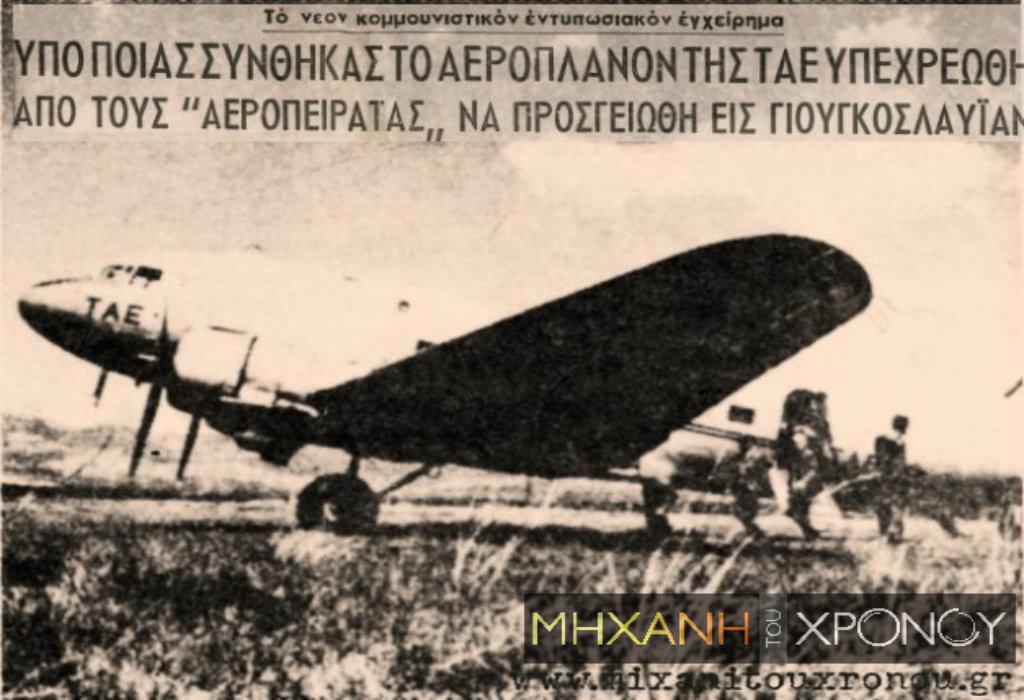 Η πρώτη αεροπειρατεία έγινε από νεαρούς στον ελληνικό εμφύλιο. Έγιναν ταινία και αφορμή να αλλάξουν τα μέτρα ασφαλείας