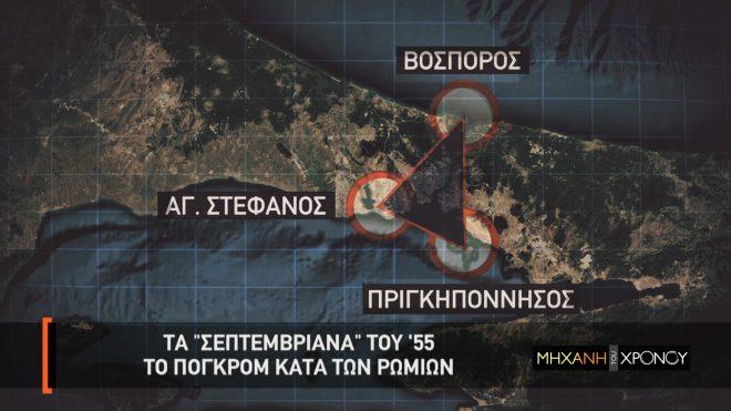 """Το τρίγωνο του πογκρόμ. Οι περιοχές που λεηλατήθηκαν από τους Τούρκους στα Σεπτεμβριανά του 1955. Το δραματικό παρασκήνιο και οι συγκλονιστικές μαρτυρίες στη """"Μηχανή του Χρόνου"""". Νέα εκπομπή"""