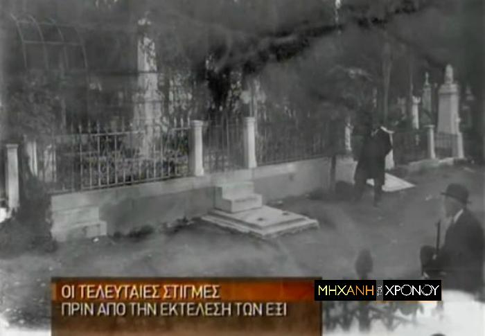 Τρεις πρώην πρωθυπουργοί, δύο υπουργοί και ένας στρατηγός στο απόσπασμα. Η ιστορική Δίκη των Έξι και το μίσος του μικρασιάτη εκτελεστή (βίντεο)