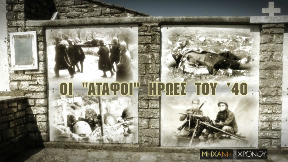 Οι «άταφοι» ήρωες του 40. Τι απέγιναν οι χιλιάδες στρατιώτες που έπεσαν στο αλβανικό μέτωπο. Οι πρόχειρες ταφές και η αναζήτηση από τους συγγενείς τους. Νέα εκπομπή