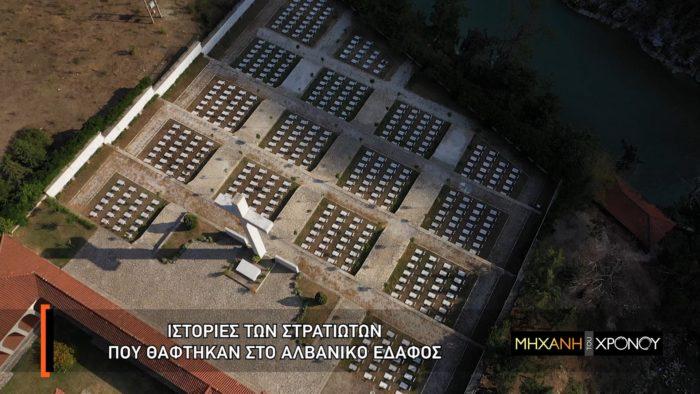 Κλεισούρα, τάφοι στρατιωτών