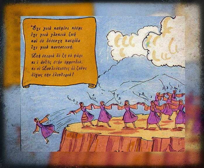 """""""Έχετε γεια βρυσούλες λόγγοι, βουνά, ραχούλες"""". Η αυτοκτονία των γυναικών στο Ζάλογγο για να μην οδηγηθούν στα σκαλοβοπάζαρα των Τούρκων. Τι απαντάνε οι ιστορικοί στην αμφισβήτηση του χορού"""