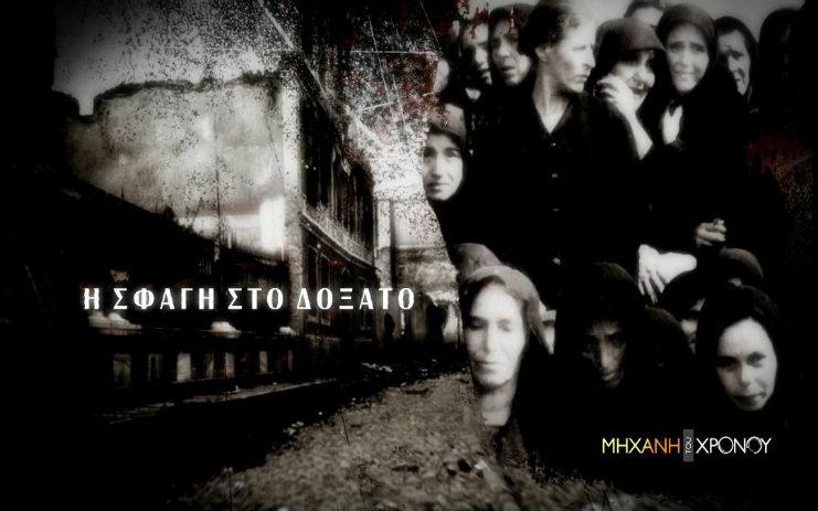 Οι τρεις σφαγές στο Δοξάτο Δράμας από τον Βουλγαρικό στρατό. Υποχρέωσαν τις χήρες να αποζημιώσουν τους εκτελεστές για τις σφαίρες που «ξόδεψαν». Νέα εκπομπή