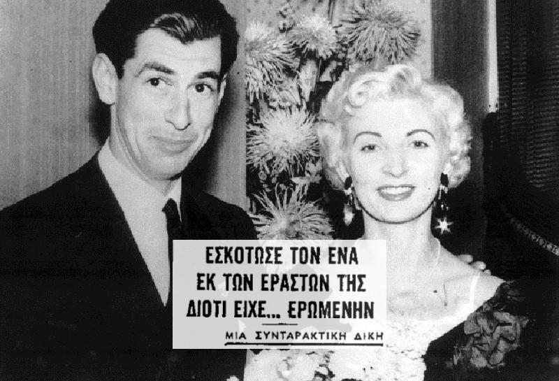 Η «ξανθιά καλλονή». Η τελευταία κατάδικος που κρεμάστηκε στην Αγγλία το 1955. Ο δήμιος είχε εκτελέσει 430 άτομα αλλά το χαμόγελό της τον στοίχειωσε. Η ιστορία της Ρουθ Έλλις