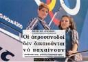 Η δικαστική απόφαση που έδινε το δικαίωμα στην Ολυμπιακή του Ωνάση να επιβάλει στις αεροσυνοδούς να χάσουν κιλά. Ποιο ήταν το σκεπτικό του δικαστή και οι σύγκριση με τις στριπτιζέζ