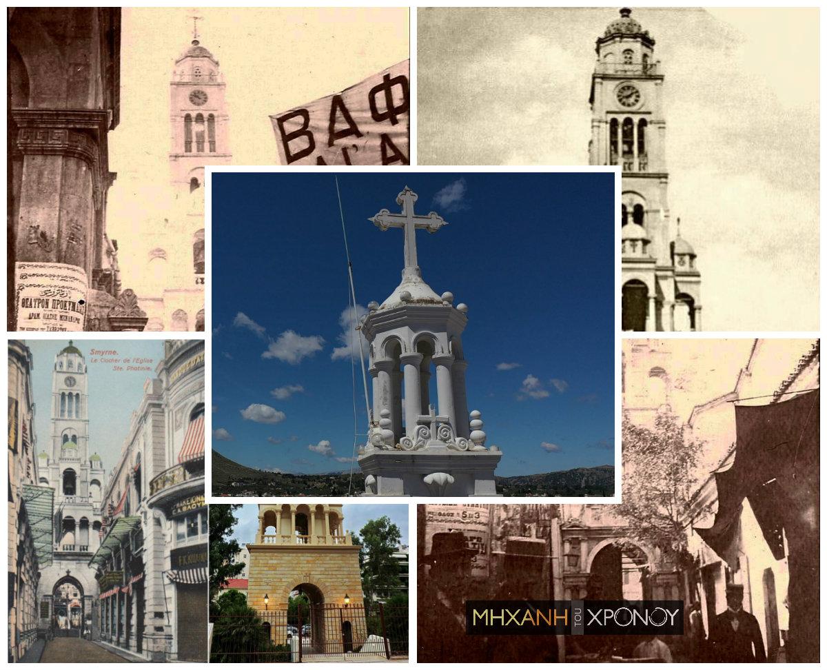 Η Αγία Φωτεινή ήταν το σύμβολο της Σμύρνης που ανατίναξαν οι Τούρκοι το '22. Το καμπαναριό είχε 30 μέτρα ύψος και εξακολουθεί να «επιβιώνει» σε διάφορες περιοχές της Ελλάδας