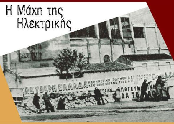 Η αιματηρή μάχη της Ηλεκτρικής στο Κερατσίνι. Πώς αντάρτες και κάτοικοι εμπόδισαν τους Γερμανούς να ανατινάξουν το εργοστάσιο