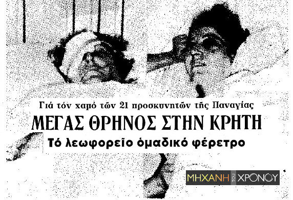 """Το λεωφορείο που έγινε """"νεκροφόρα"""", στην Κρήτη. Από τους 50 επιβάτες έχασαν τη ζωή τους οι 21, όταν έπεσε σε χαράδρα 60 μέτρων"""