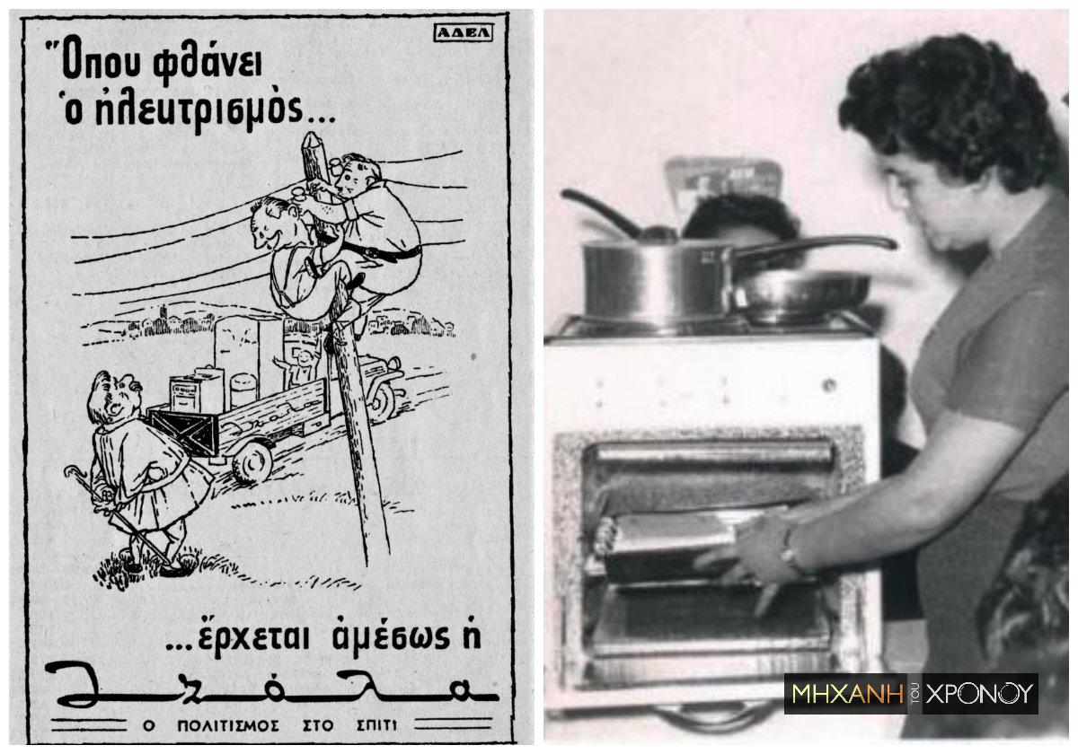 Το θαύμα του εξηλεκτρισμού. Οι πρώτες ηλεκτρικές συσκευές και οι ζωντανές επιδείξεις για να μάθουν οι νοικοκυρές να μαγειρεύουν αρνάκι με πατάτες στο φούρνο!
