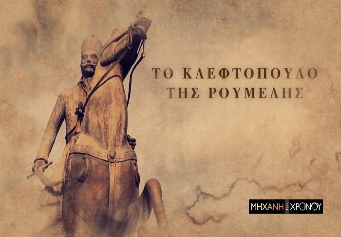 """Τα χρόνια της κλεφτουριάς του Γεωργίου Καραϊσκάκη στη """"Μηχανή του Χρόνου"""". Πως βρέθηκε στην αυλή του Αλή Πασά και τον εγκατέλειψε για να γίνει ο κυρίαρχος των Αγράφων"""
