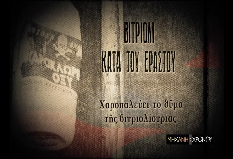 Το οργανωμένο έγκλημα στην Ελλάδα του 20ου αιώνα. Τα ναρκωτικά, ο υπόκοσμος της πορνείας, οι βιτριολίστριες και οι πληρωμένοι δολοφόνοι. Νέα εκπομπή